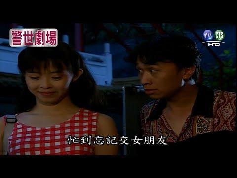 台劇-台灣靈異事件-草鞋與寶劍 1/2