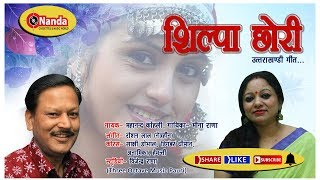 Shilpa Chhori | Meena Rana & Mahanand Kohali | New Uttarakhandi Song | Latest Garhwali Song
