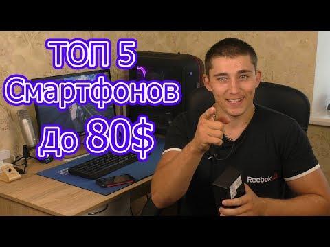 ТОП 5 смартфонов до 80$ + КОНКУРС НА СМАРТФОН