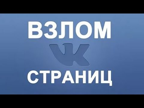 vzlom-vkontakte