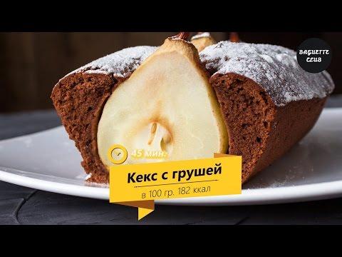Шоколадный кекс с целыми грушами | 45 минут
