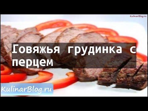 Грудинка говяжья с картошкой рецепт