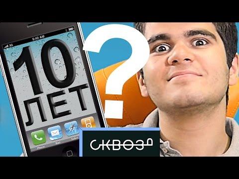 Сколько Лет Вещам? iPhone. Playstation. Freestyler.