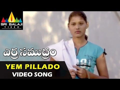 Yem Pillado Yeldamvasthava Video Song - Erra Samudram Telugu Movie video