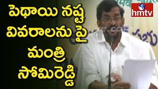 60,000 Acres of Crop Loss Happened Due to Phethai - Somireddy Chandramohan Reddy | hmtv