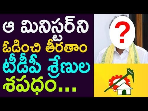 We Will Definitely Defeat That Minister Says TDP Leaders || Taja30