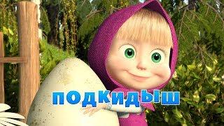 Маша и Медведь - Подкидыш (Серия 23)