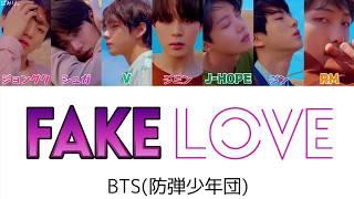 【日本語字幕/かなるび/歌詞】FAKE LOVE-BTS(防弾少年団)(+掛け声)