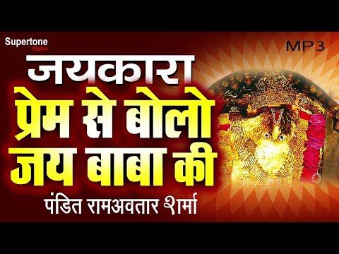 मंगलवार स्पैशल भजन - Jaikara Baba Ka | Pt. Ramavtar Sharma - Hanuman Jayanti Special Hanuman Bhajan