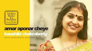 Amar Aponar Cheye ( Reprise) - Kaushiki Chakraborty | Nazrulgeeti