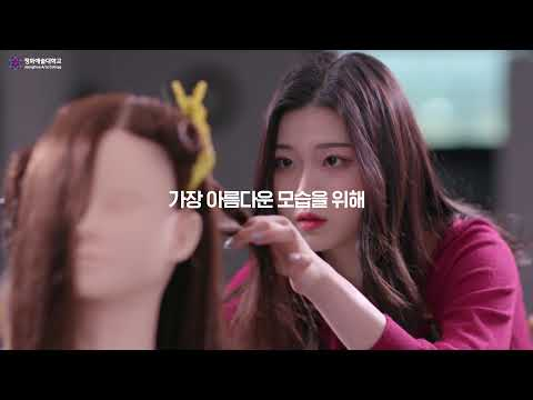 2019학년도 정화예술대학교 홍보 영상