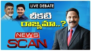 Live : చీకటి రాజ్యమా..? | News Scan LIVE Debate With Vijay | 18th July 2019