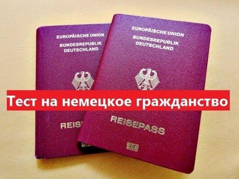 Тест на гражданство Германии, 10 вопросов, Einbürgerungstest Deutschland