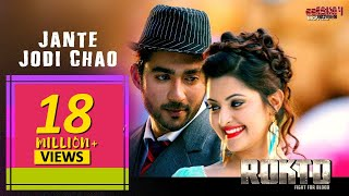 Jante Jodi Chao Full Video Rokto Porimoni Roshan Mohammed Irfan Romantic Bengali Song 2016