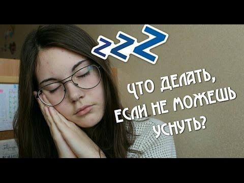 Что делать если никак не уснуть
