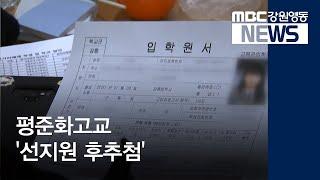 R) 평준화지역 '선지원후추첨' 원서 접수 시작