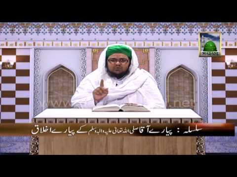 Pyare Aaqa ke Pyare Akhlaq - Huzoor ki Shan e Amanat o Sadaqat (Ep-11)