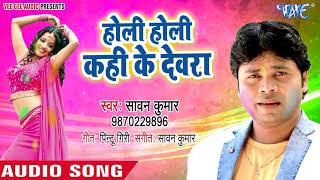 (2018) का सुपरहिट HOLI गीत Holi Holi Kahi Ke Devra Sawan Kumar Bhojpuri Holi Songs 2018