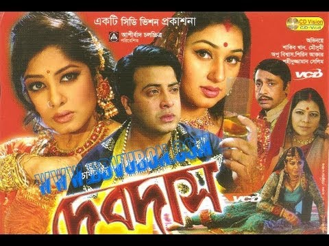 Bangla Movie Devdas By Shakib Khan Hd Part 1 video