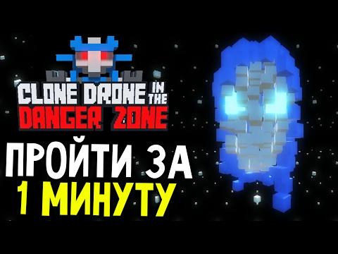 Clone Drone in the Danger Zone - СУПЕР БАГ НА БЫСТРОЕ ПРОХОЖДЕНИЕ (обновление версия 0.5.2) #7