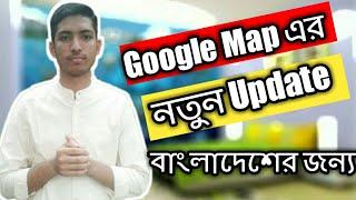 Google Map new update   বাংলাদেশের জন্য গুগল এর নতুন ৩টি আপডেট   Tafsirul Touch