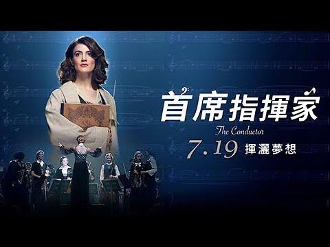 柏林愛樂首位女指揮家真實故事改編 7/19《首席指揮家》官方預告