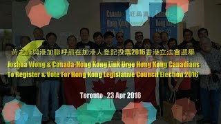 黃之鋒+港加聯呼籲加港人登記投票香港立法會選舉Joshua Wong+Canada-Hong Kong Link Urge HK Canadians Vote LegCo Election