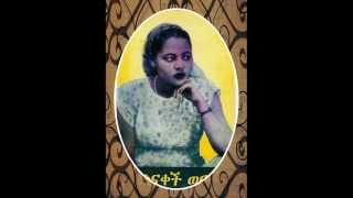 Ketema Mekonnen & Asnakech Worku - Wegene ወገኔ (Amharic)