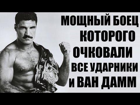 ОПАСНЫЙ кикбоксёр, которого ОПАСАЛИСЬ бойцы!