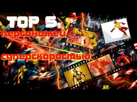 ✖ ТОП 5 СПИДСТЕРОВ ✖ (DC Comics)