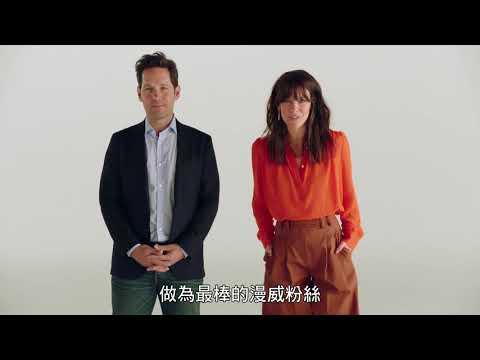 《蟻人與黃蜂女》保羅與依凡潔琳宣布來台影片