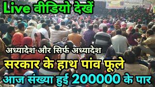उमादेवी का सरकार को करारा जबाव   Shikshamitra latest news   shikshamitra today news