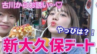 古川に新大久保デート誘われたので行って来ました!!!!