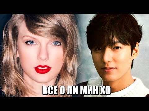 Все о Ли Мин Хо: Сентябрь 2016 | Тейлор Свифт и Ли Мин Хо встречаются???