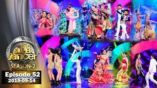 Hiru Super Dancer Season 2 | EPISODE 52 | 2019-09-14