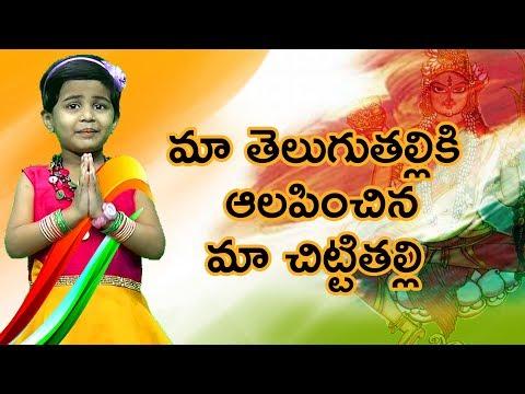 Maa Telugu Thalliki || Telugu Talli Pata ||  Veda Vagdevi || Telugu Patriotic Song|| MusicHouse 27