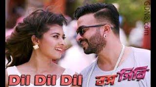 dil dil dil full video song | shakib khan | bubly | BOSS GIRI 2