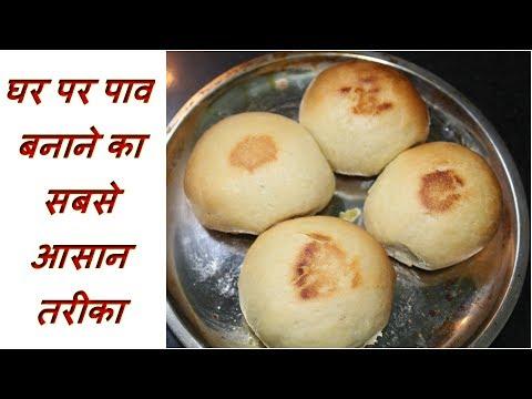 कड़ाई में पाव बनाने का सबसे आसान तरीका - How To Make Eggless Pav At Home Recipe In Hindi