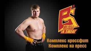 Кроссфит и тренировка пресса боксера от тренера Александра Поветкина
