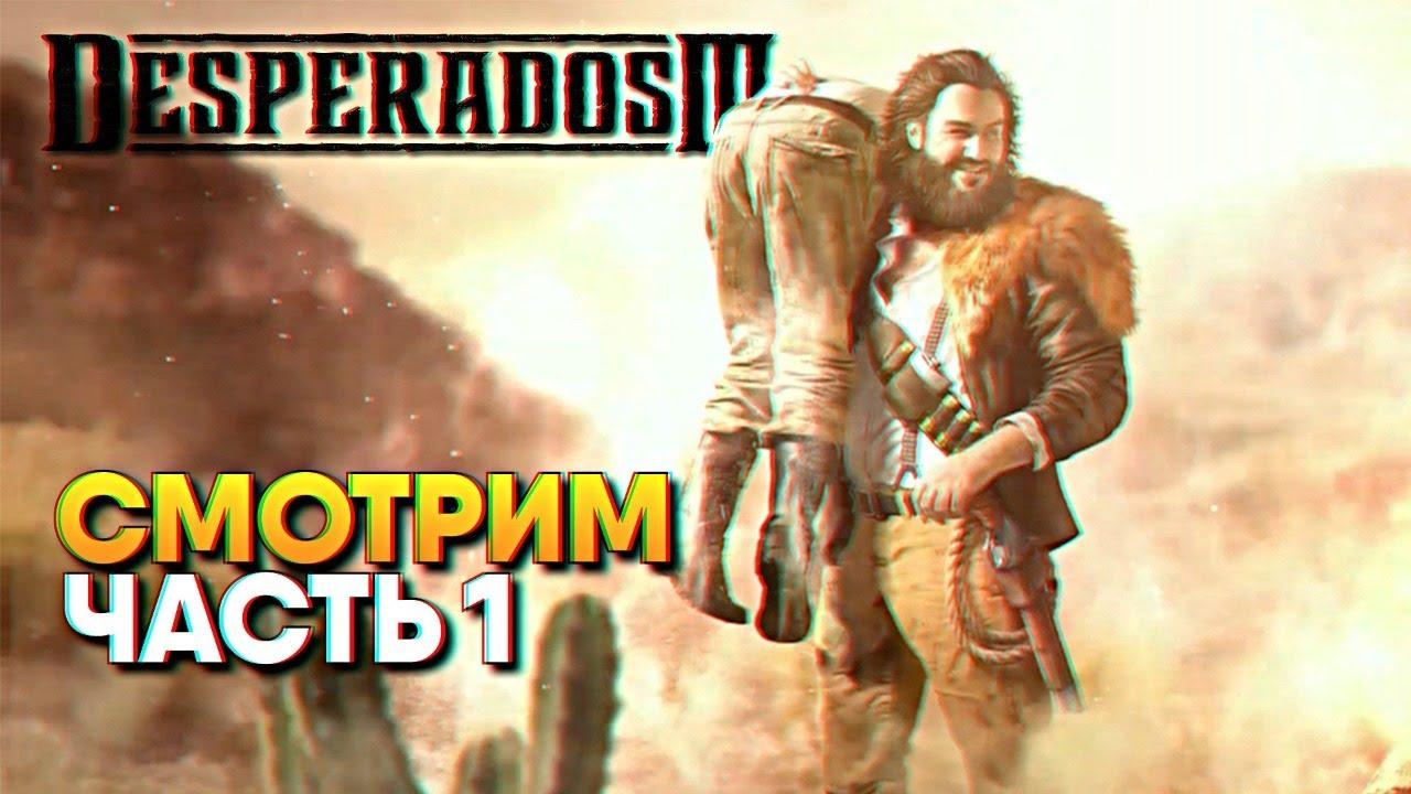 Обзор Desperados III прохождение на русском Десперадос 3