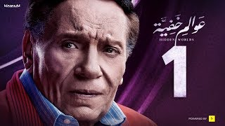 Awalem Khafeya Series - Ep 01 -    عادل إمام - HD مسلسل عوالم خفية - الحلقة 1 الأولى