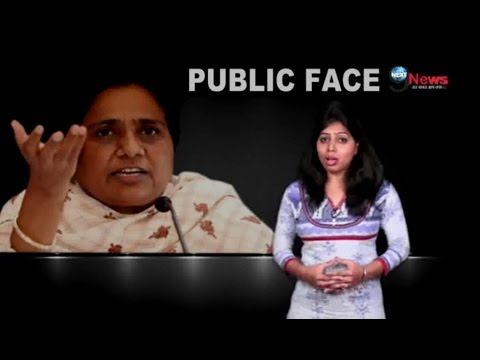 Public Face: Turning Points in the Political Career of BSP Supremo Mayawati