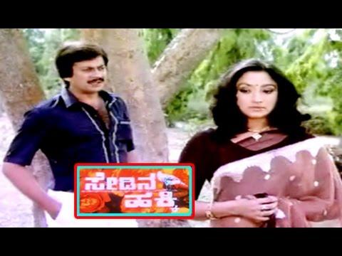 Sedina Hakki || Kannada Full Length Movie