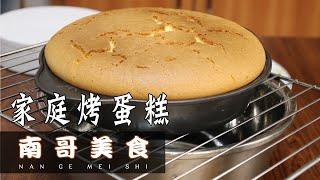 南哥美食:零添加蛋糕的家庭做法,100%成功!Nange Cuisine: Family practice with zero added cake, 100% successful!
