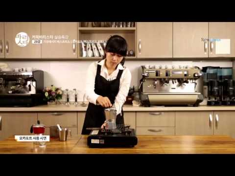 [COFFEE BARISTA] Moka Pot (모카포트)