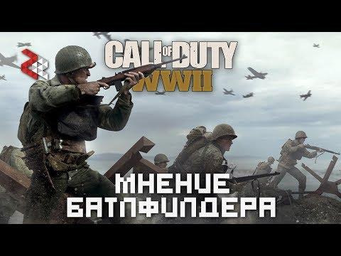 Call of Duty: WWII - МНЕНИЕ БАТЛФИЛДЕРА