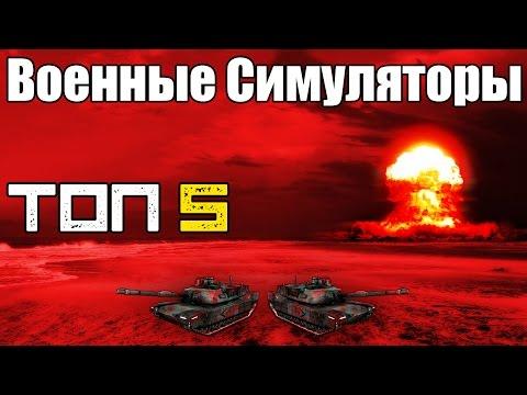 ТОП 5 ВОЕННЫХ Симуляторов
