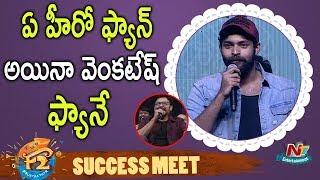 Varun Tej Superb Speech @ F2 Success Meet | Venkatesh | Tamannah | Mehreen | NTV Ent