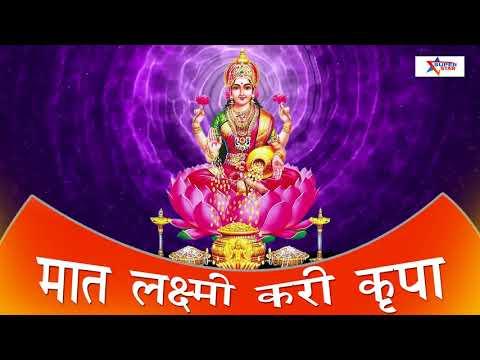 अगर आप से लक्षमी रुठ गई है - इस भजन को सुनकर होगी मनोकामना पूरी - Bhakti Hit Song 2018 thumbnail