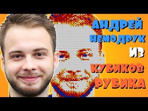ПОРТРЕТ ИЗ КУБИКОВ РУБИКА | Андрей Немодрук